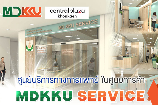 MDKKU service @CentralPlaza Khonkaen พร้อมเปิดให้บริการแล้ว